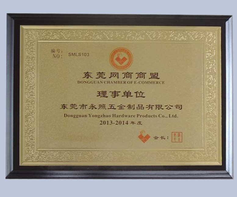 Dongguan Chamber of E-Commerce